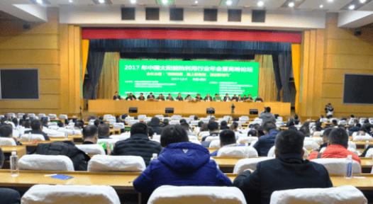CSTIF conference 2017