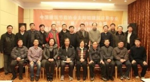 China: Workshop on Building-integrated Solar Energy